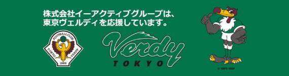 株式会社イーアクティブグループは、東京ヴェルディを応援しています。