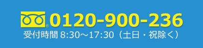 0120900236受付時間8時30分から17時30分(土日・祝除く)