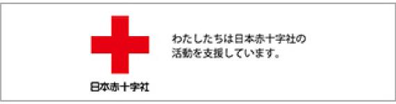 日本赤十字社 わたしたちは日本赤十字社の活動を支援しています。
